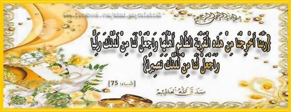 Bismillah**hijra-maroc est un forum pour les soeurs