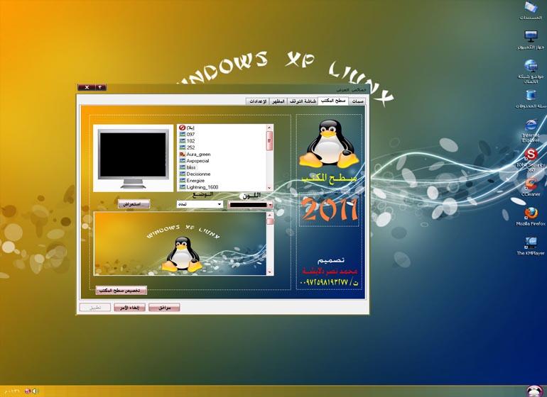 لمحبي النسخ العربية نسخة الاكس بي الرائعه Windows Xp Linux 2011  410