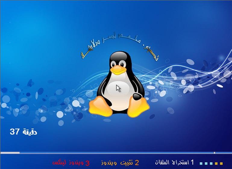 لمحبي النسخ العربية نسخة الاكس بي الرائعه Windows Xp Linux 2011  Ouuouo10