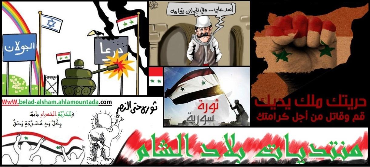 منتديات بلاد الشام