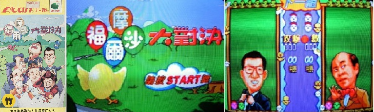 [Console]  Super A'can (Funtech Entertainment Corp) 1995. 051310