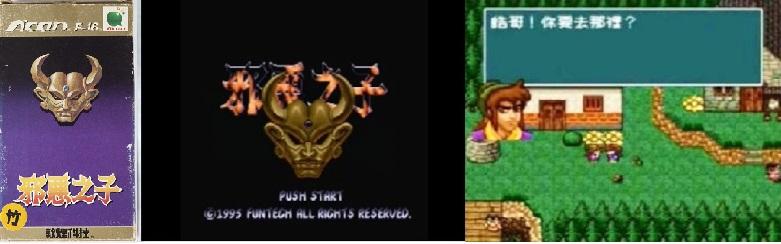 [Console]  Super A'can (Funtech Entertainment Corp) 1995. 071110