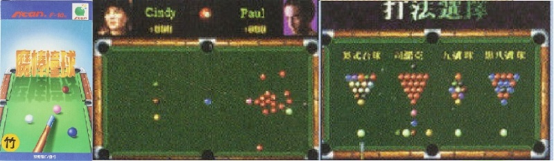 [Console]  Super A'can (Funtech Entertainment Corp) 1995. 4210