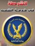 (الشرطة المصرية)