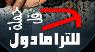 (حملة لاترامادول)