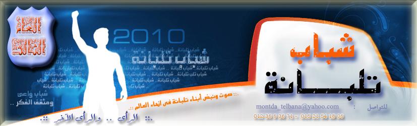 montda_telbana@yahoo.com - 0123663671  المدير العام / فتحي العشماوي :::