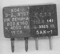 Довоенные и военные кварцы радиостанций РККА, послевоенная кварцевая экзотика МПСС. 5ak10