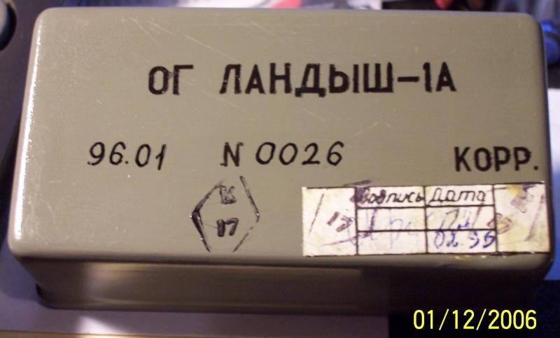 Кварцевые генераторы как готовые изделия O_zau110
