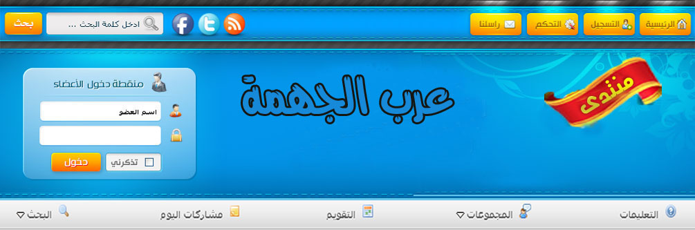 عــــــــرب الجهمـــــة ..الموقع الرسمي لعرب الجهمة..  على الفيس بوك