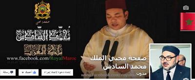 منتديات  صفحة محبي  الملك محمد السادس بالفيسبوك
