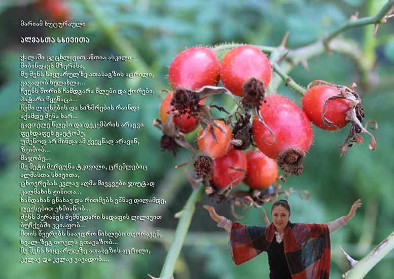 მარიამ ხუცურაული - Page 6 Askili10