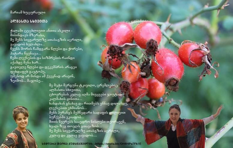 მარიამ ხუცურაული - Page 6 Askili13