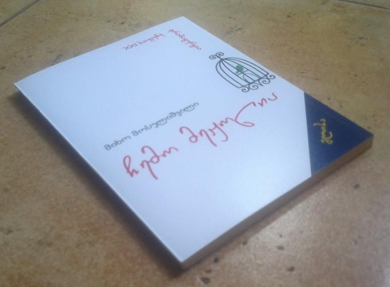 წიგნები და ავტოგრაფები - Page 6 My_red10