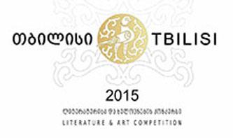 """ლიტერატურისა და ხელოვნების კონკურსი """"თბილისი"""" Tbilis10"""