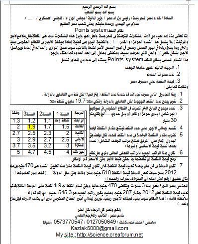 تعديل الأجور والمرتبات في مصر ...من أجل قانون أجور موحد Oouo10