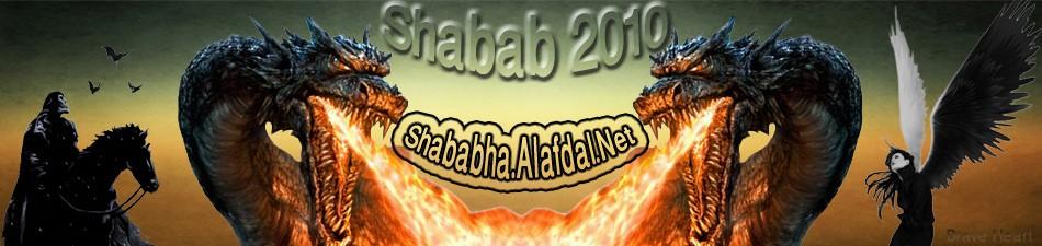 shabab 2010 - اسلاميات - العاب - انمى - برامج - مصارعة - افلام وثائقية