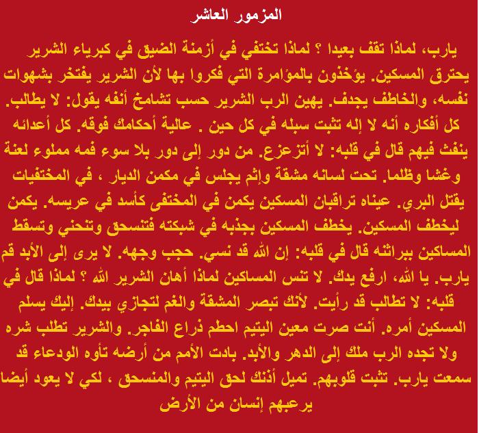المزمور العاشر  Oou_1010