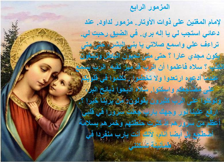 المزمور الرابع  Oou_4_12