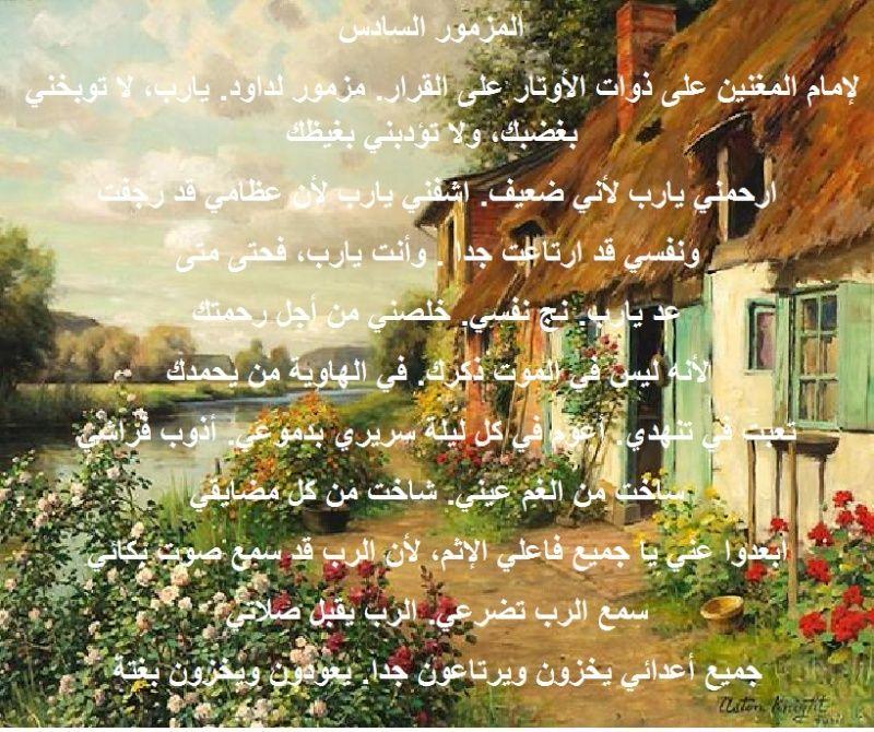 مزمور السادس  Oou_6_10