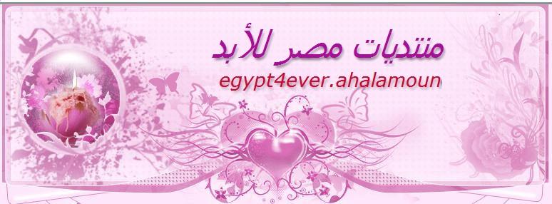 egypt4ever