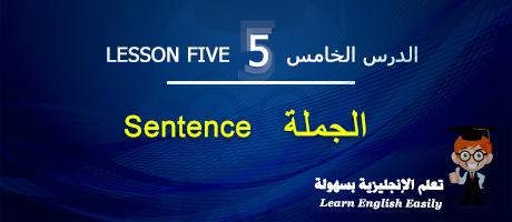 تعلم الإنجليزية بسهولة Learn English Easily : الدرس 5 الجملة Sentence Lesson10