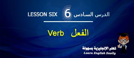 تعلم الإنجليزية بسهولة Learn English Easily : الدرس 6 الفعل Verb P610