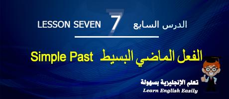 تعلم الإنجليزية بسهولة Learn English Easily : الدرس 7 الفعل الماضي البسيط Simple Past P710