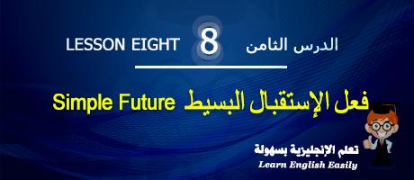 تعلم الإنجليزية بسهولة Learn English Easily : الدرس 8  فعل الإستقبال البسيط Simple Future Poste10