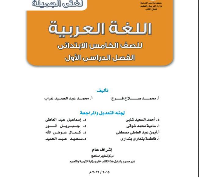 كتاب اللغة العربية الصف الخامس الابتدائى الترم الاول 2016 Y_5_y10