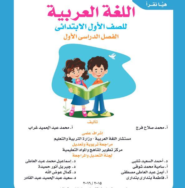 حمل كتاب اللغة العربية الجديد للصف الاول الابتدائى 2016 ابناؤنا فى الخارج Y_uoy_10