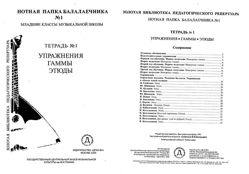 Apprendre la balalaïka - Page 3 Cahier10