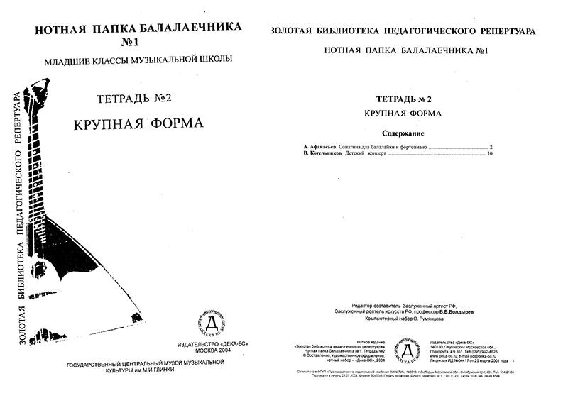 Apprendre la balalaïka - Page 3 Cahier11