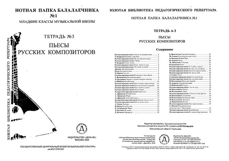 Apprendre la balalaïka - Page 3 Cahier12