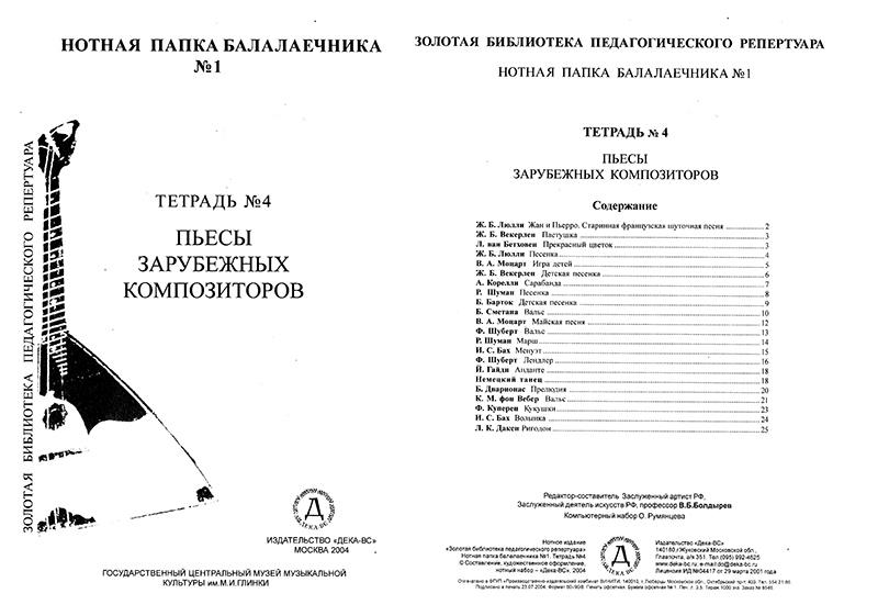 Apprendre la balalaïka - Page 3 Cahier13