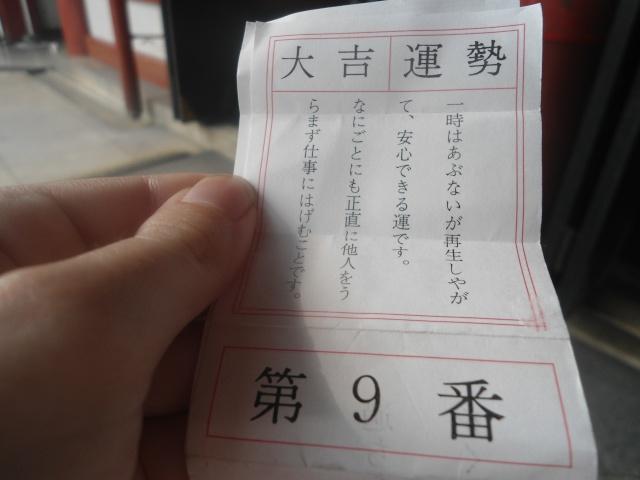 Mon année au Japon Dsc02510