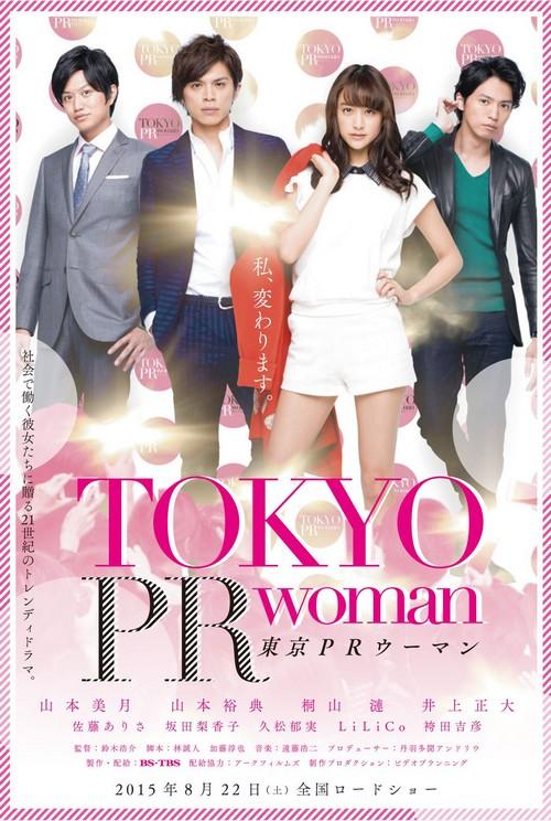 Tokyo PR Woman Tokyo_10