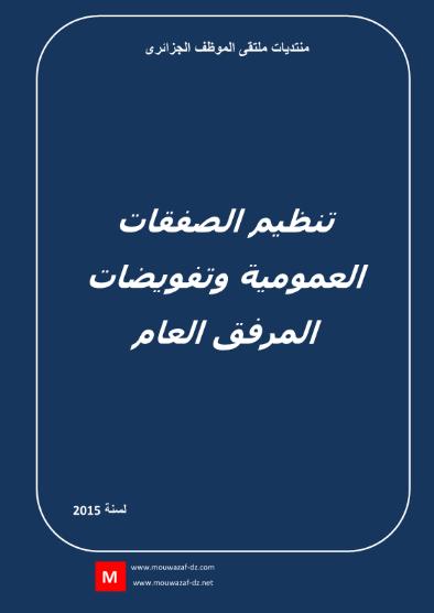 قانون الصفقات العمومية 2015 (جديد)..... - صفحة 2 Cover10