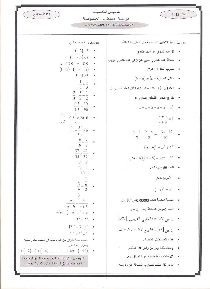 تشخيص المكتسبات-مؤسسة essorالخاصة- Essora11