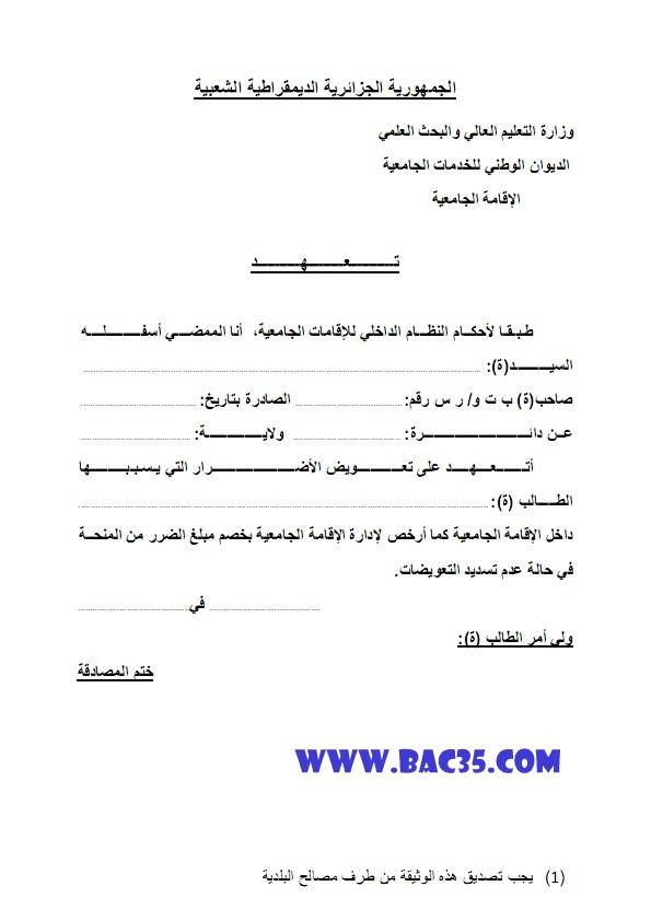 تعهد الأب أو الولي بإستخلاص المصالح المالية 110
