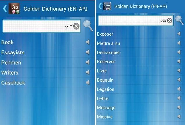 القاموس الذهبي الناطق Golden Dictionary FR-EN-AR (فرنسي-عربي-إنجليزي) للـ Android 114