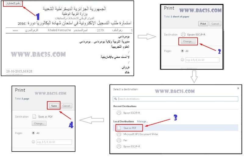 كيفية حفظ استمارة التسجيل على الحاسوب من دون طبعها 117