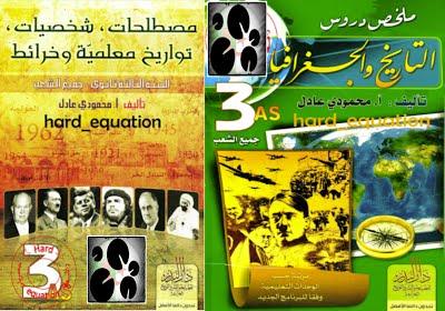 جميع كتب الأستاذ محمودي عادل في التاريخ والجغرافيا لكل الشعب - ملخصات+مصطلحات+شخصيات ( بكالوريا ) 1211