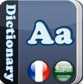 القاموس الذهبي الناطق Golden Dictionary FR-EN-AR (فرنسي-عربي-إنجليزي) للـ Android 312