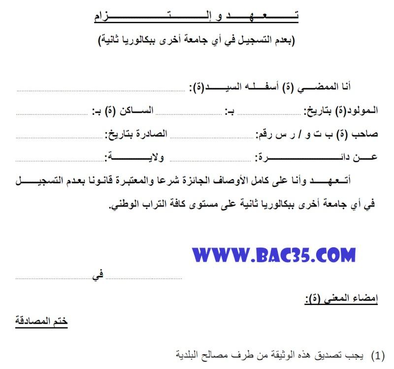 تعهد وإلتزام بعدم التسجيل في جامعة أخرى Sans_t10