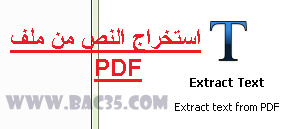 برنامج PDF Shaper ( كل ما تحتاجه لتعديل أو تحويل ملفات PDF ) Screen14