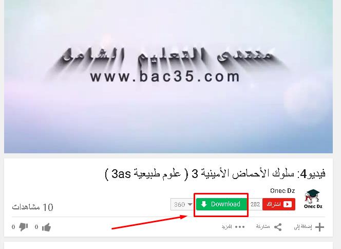 إضافة زر لتحميل الفيديوهات من موقع Youtube بسهولة Screen22