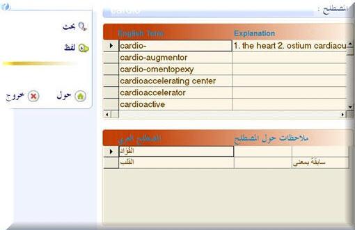 قاموس طبي ناطق للمصطلحات الطبية (عربي إنجليزي - إنجليزي عربي) Screen34