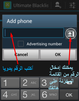 تطبيق لمنع المكالمات المجهولة + أرقام أو رسائل معينة من الإتصال بك ومزايا أخرى - Android Screen41