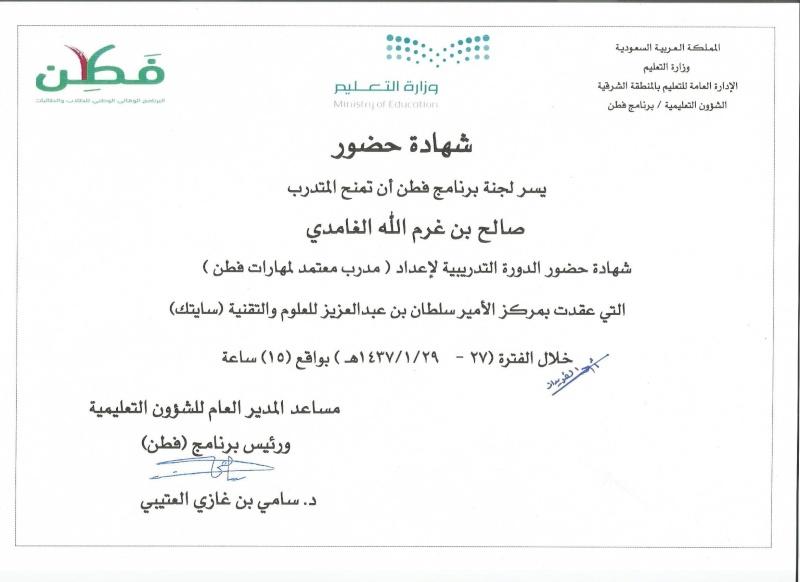 منتدى المدرب / صالح غرم الله  الغامدي - صالح الغامدي 00114