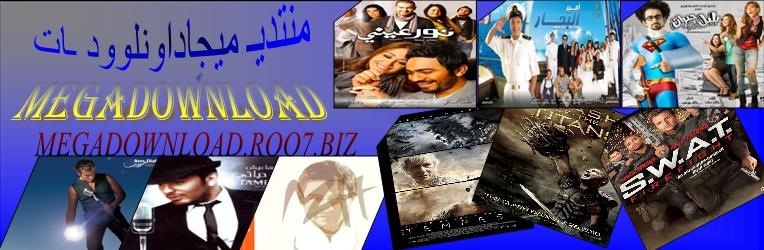 megadownload أفلام عربى . أفلام أجنبى . أفلام كرتون
